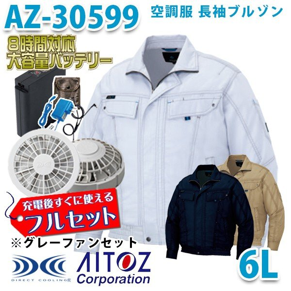 AZ-30599 AITOZ 空調服フルセット8時間対応 長袖ブルゾン30530型 6L グレーファン アイトス 刺繍無料キャンペーン中 SALEセール