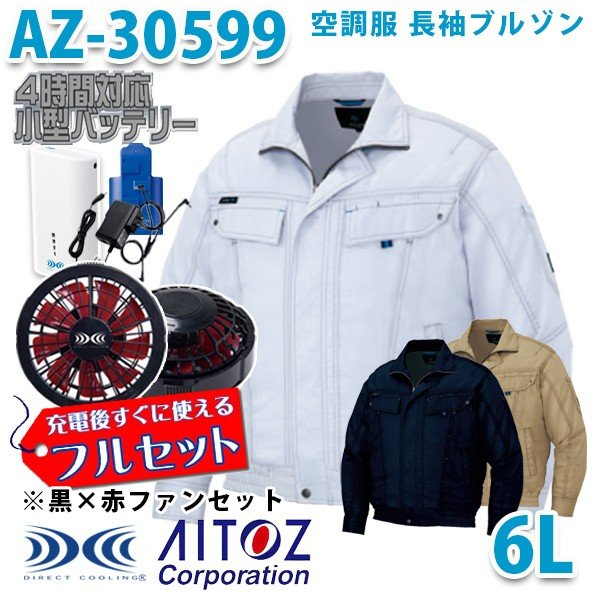 AZ-30599 AITOZ 空調服フルセット4時間対応 長袖ブルゾン30530型 6L 黒×赤ファン アイトス 刺繍無料キャンペーン中 SALEセール