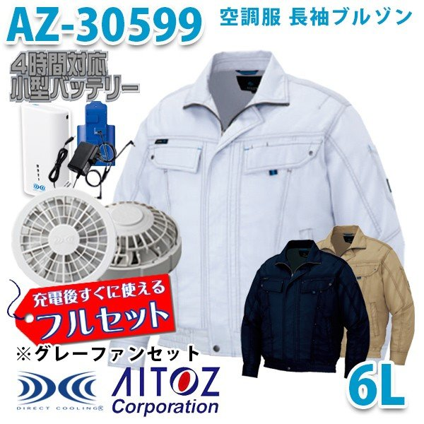 AZ-30599 AITOZ 空調服フルセット4時間対応 長袖ブルゾン30530型 6L グレーファン アイトス 刺繍無料キャンペーン中 SALEセール
