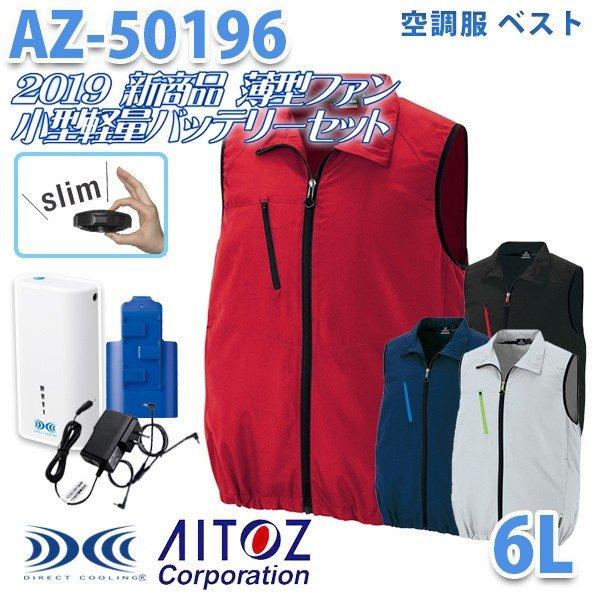 TULTEX メーカー直売 AITOZ アイトス 空調服 4時間 フルセット ベスト 薄型ファン 空調服フルセット 6L 2019新 AZ-50196 オンライン限定商品 男女兼用