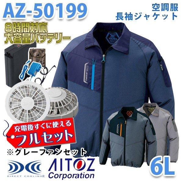 TULTEX AZ-50199 6L  空調服フルセット8時間対応 長袖ジャケット 男女兼用 グレーファン AITOZ