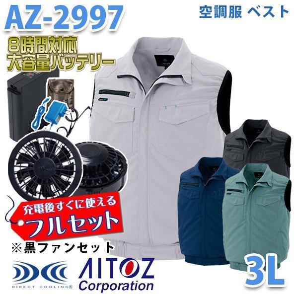 AZITO AZ-2997 3L  空調服フルセット8時間対応 ベスト 男女兼用 ブラックファン AITOZ