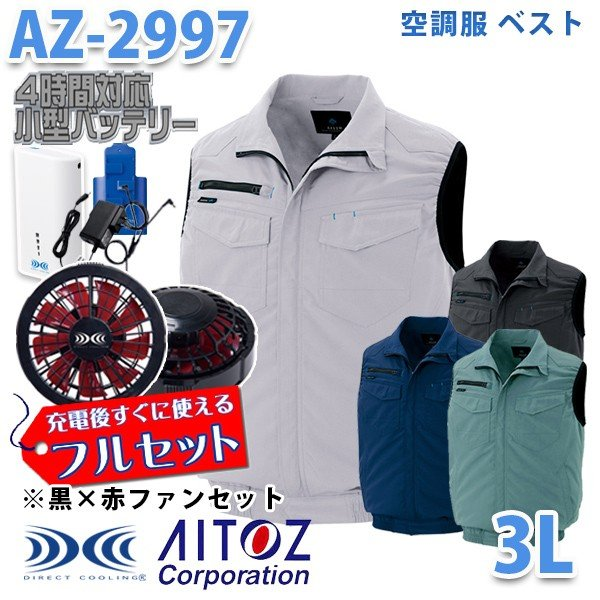 AZITO AZ-2997 3L  空調服フルセット4時間対応 ベスト 男女兼用 黒×赤ファン AITOZ
