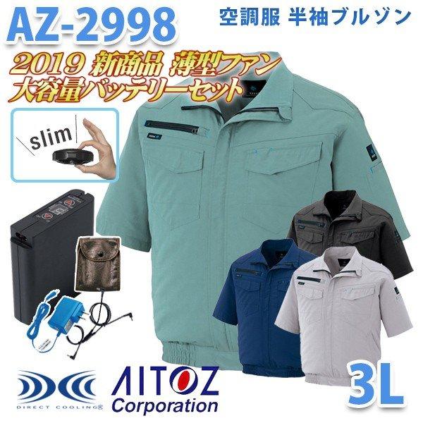 AZITO 2019新 薄型ファン AZ-2998 3L 空調服フルセット 8時間 半袖ブルゾン 男女兼用 AITOZ