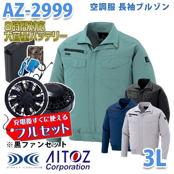 AZITO AZ-2999 3L  空調服フルセット8時間対応 長袖ブルゾン 男女兼用 ブラックファン AITOZ