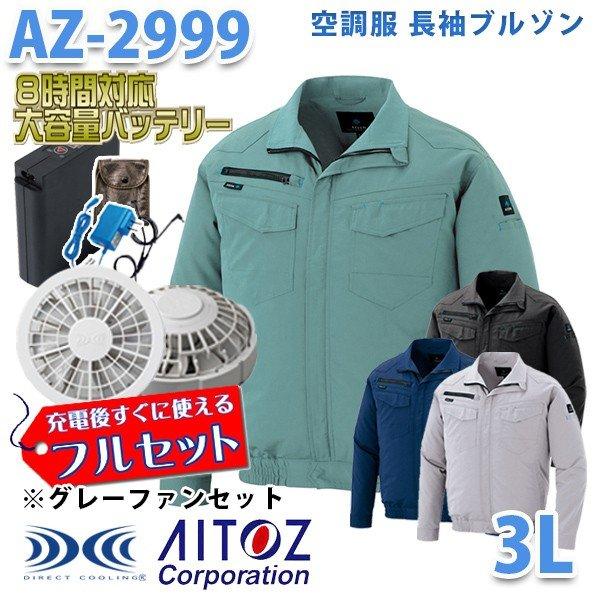 AZITO AZ-2999 3L  空調服フルセット8時間対応 長袖ブルゾン 男女兼用 グレーファン AITOZ