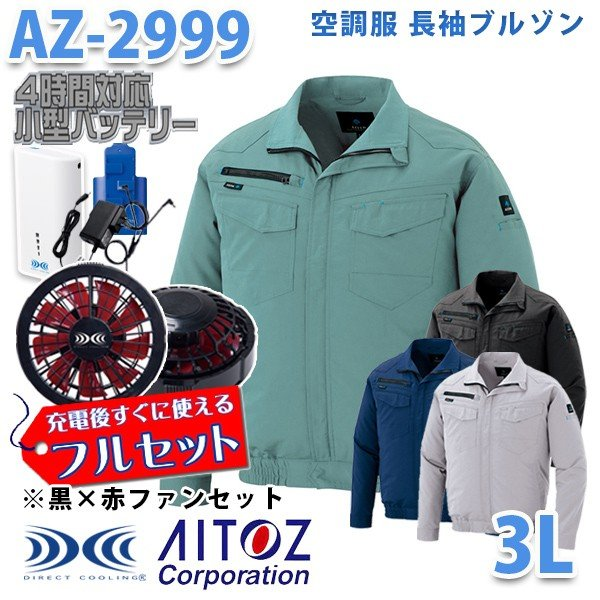 AZITO AZ-2999 3L  空調服フルセット4時間対応 長袖ブルゾン 男女兼用 黒×赤ファン AITOZ