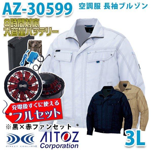 AZ-30599 AITOZ 空調服フルセット8時間対応 長袖ブルゾン30530型 3L 黒×赤ファン アイトス 刺繍無料キャンペーン中 SALEセール