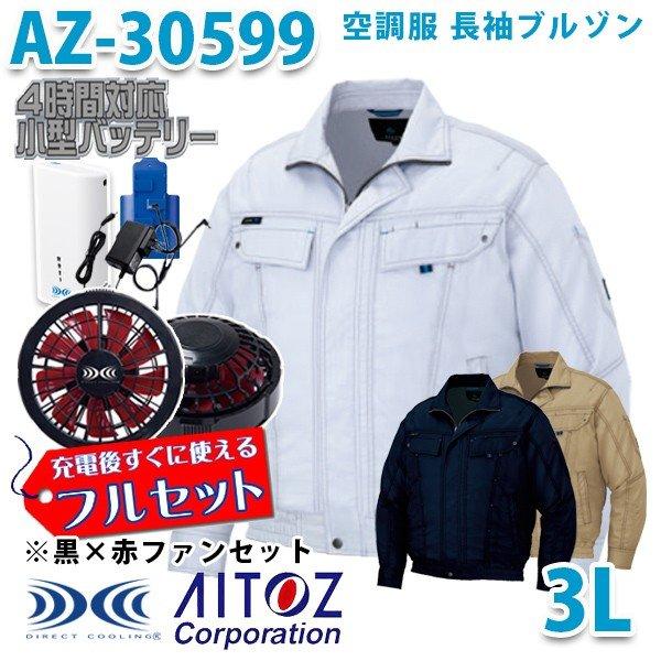 AZ-30599 AITOZ 空調服フルセット4時間対応 長袖ブルゾン30530型 3L 黒×赤ファン アイトス 刺繍無料キャンペーン中 SALEセール