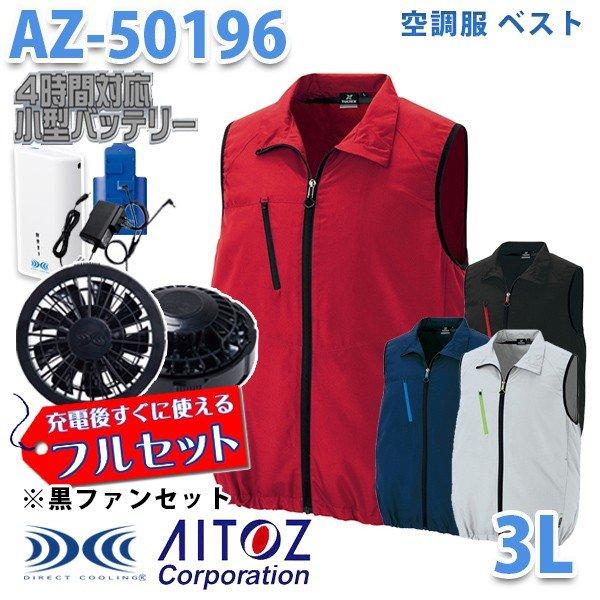 TULTEX AZ-50196 3L  空調服フルセット4時間対応 ベスト 男女兼用 ブラックファン AITOZ