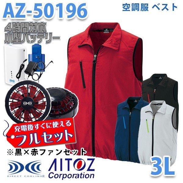TULTEX AZ-50196 3L  空調服フルセット4時間対応 ベスト 男女兼用 黒×赤ファン AITOZ