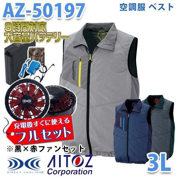 TULTEX AZ-50197 3L  空調服フルセット8時間対応 ベスト 男女兼用 黒×赤ファン AITOZ