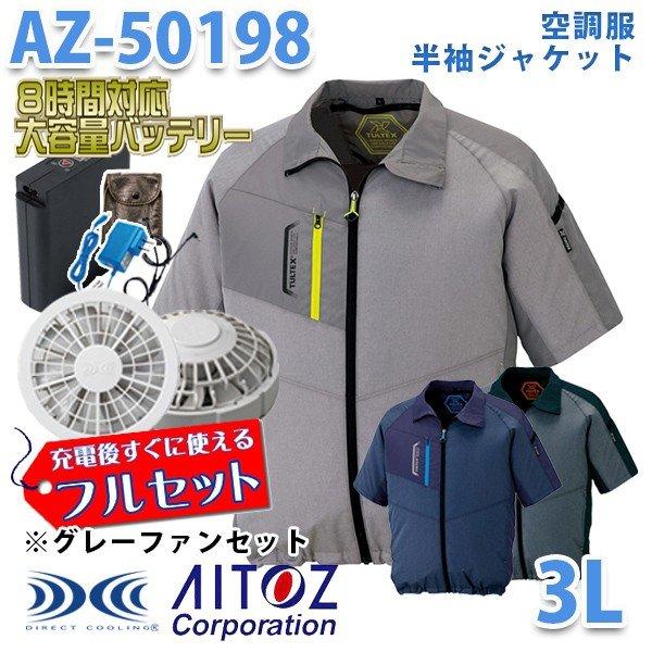 TULTEX AZ-50198 3L  空調服フルセット8時間対応 半袖ジャケット 男女兼用 グレーファン AITOZ