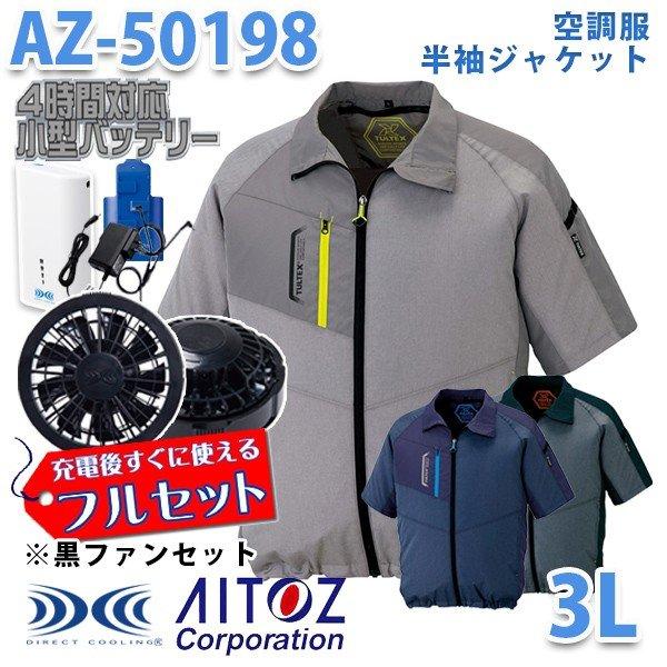 TULTEX AZ-50198 3L  空調服フルセット4時間対応 半袖ジャケット 男女兼用 ブラックファン AITOZ