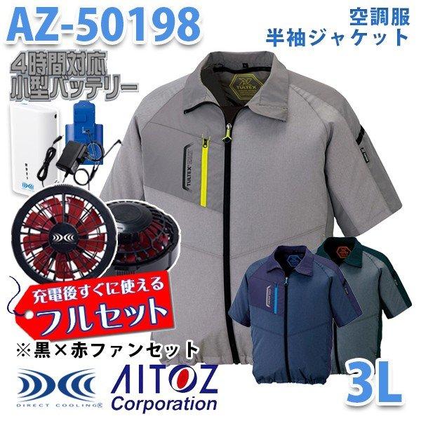 TULTEX AZ-50198 3L  空調服フルセット4時間対応 半袖ジャケット 男女兼用 黒×赤ファン AITOZ