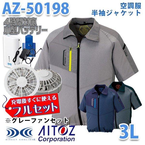 TULTEX AZ-50198 3L  空調服フルセット4時間対応 半袖ジャケット 男女兼用 グレーファン AITOZ