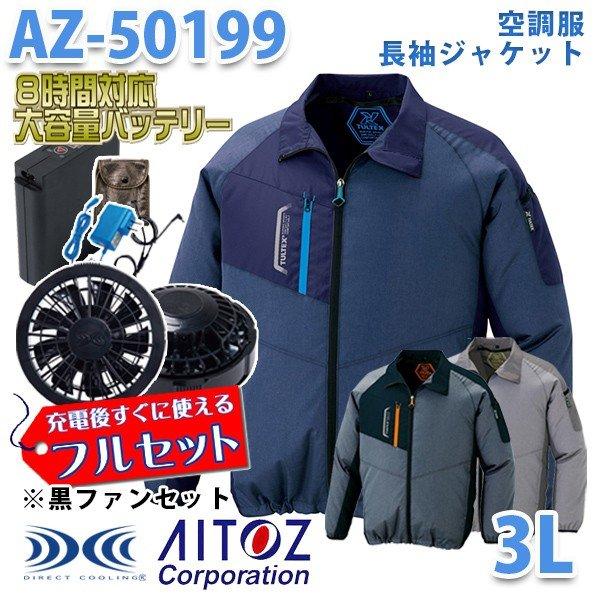 TULTEX AZ-50199 3L  空調服フルセット8時間対応 長袖ジャケット 男女兼用 ブラックファン AITOZ