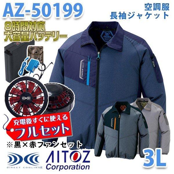 TULTEX AZ-50199 3L  空調服フルセット8時間対応 長袖ジャケット 男女兼用 黒×赤ファン AITOZ