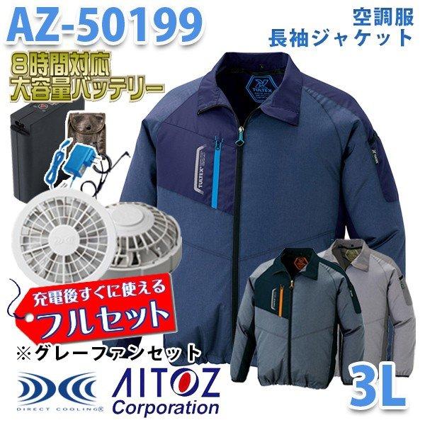 TULTEX AZ-50199 3L  空調服フルセット8時間対応 長袖ジャケット 男女兼用 グレーファン AITOZ