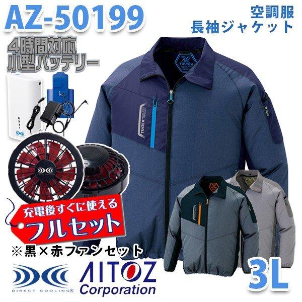 TULTEX AZ-50199 3L  空調服フルセット4時間対応 長袖ジャケット 男女兼用 黒×赤ファン AITOZ