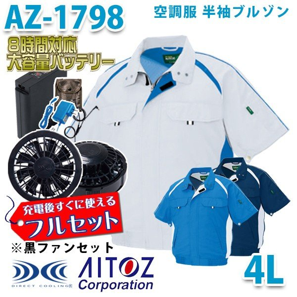 AZ-1798 AITOZ 空調服フルセット8時間対応 半袖ブルゾンエコワーカー型 4L ブラックファン アイトス 刺繍無料キャンペーン中 SALEセール