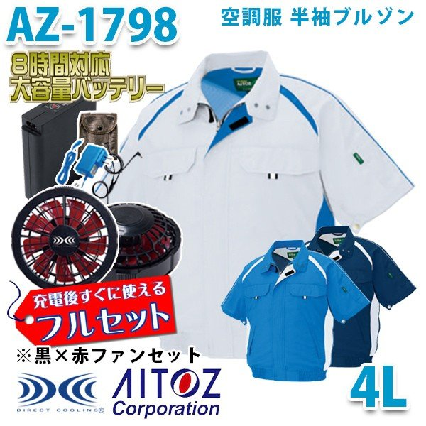 AZ-1798 AITOZ 空調服フルセット8時間対応 半袖ブルゾンエコワーカー型 4L 黒×赤ファン アイトス 刺繍無料キャンペーン中 SALEセール