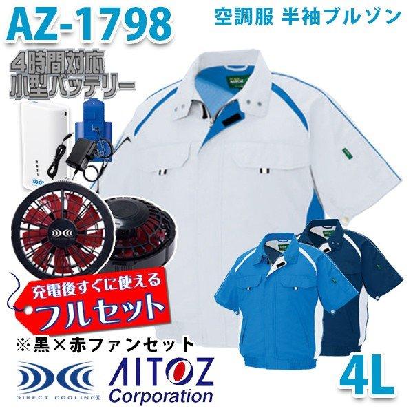 AZ-1798 AITOZ 空調服フルセット4時間対応 半袖ブルゾンエコワーカー型 4L 黒×赤ファン アイトス 刺繍無料キャンペーン中 SALEセール