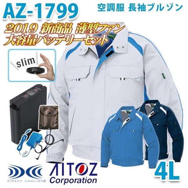 AZ-1799 AITOZ 2019新 薄型ファン 空調服フルセット8時間対応 長袖ブルゾンエコワーカー型 4L アイトス 刺繍無料キャンペーン中 SALEセール