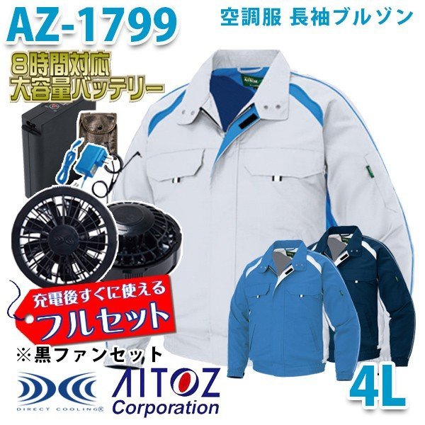 AZ-1799 AITOZ 空調服フルセット8時間対応 長袖ブルゾンエコワーカー型 4L ブラックファン アイトス 刺繍無料キャンペーン中 SALEセール