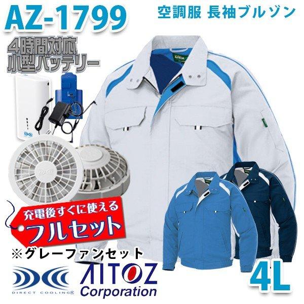 AZ-1799 AITOZ 空調服フルセット4時間対応 長袖ブルゾンエコワーカー型 4L グレーファン アイトス 刺繍無料キャンペーン中 SALEセール