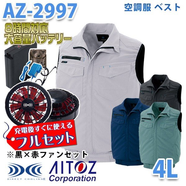 AZITO AZ-2997 4L  空調服フルセット8時間対応 ベスト 男女兼用 黒×赤ファン AITOZ