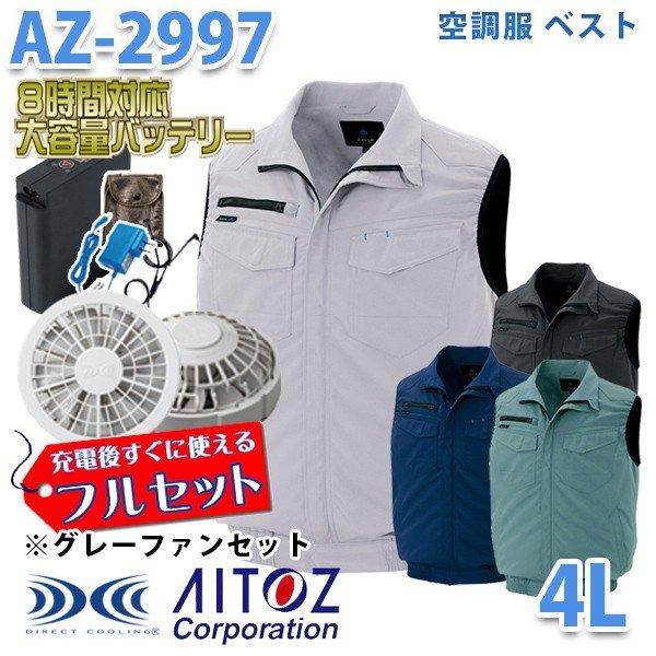 AZITO AZ-2997 4L  空調服フルセット8時間対応 ベスト 男女兼用 グレーファン AITOZ