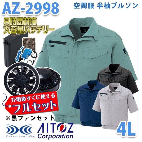 AZITO AZ-2998 4L  空調服フルセット8時間対応 半袖ブルゾン 男女兼用 ブラックファン AITOZ