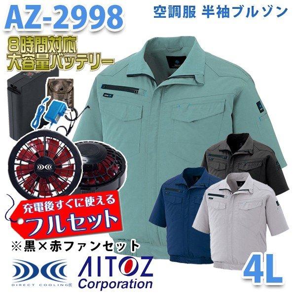 AZITO AZ-2998 4L  空調服フルセット8時間対応 半袖ブルゾン 男女兼用 黒×赤ファン AITOZ
