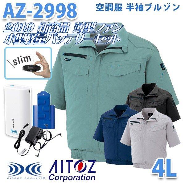 AZITO 2019新 薄型ファン AZ-2998 4L 空調服フルセット 4時間 半袖ブルゾン 男女兼用 AITOZ