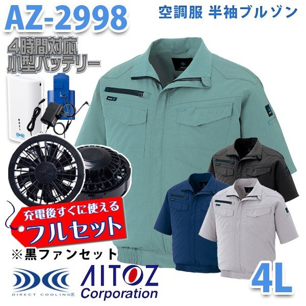 AZITO AZ-2998 4L  空調服フルセット4時間対応 半袖ブルゾン 男女兼用 ブラックファン AITOZ