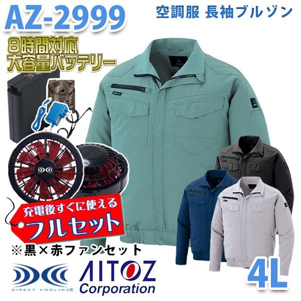 AZITO AZ-2999 4L  空調服フルセット8時間対応 長袖ブルゾン 男女兼用 黒×赤ファン AITOZ