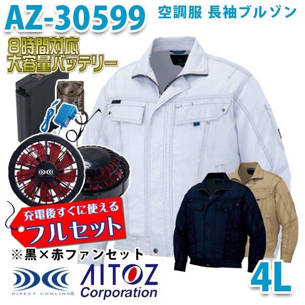 AZ-30599 AITOZ 空調服フルセット8時間対応 長袖ブルゾン30530型 4L 黒×赤ファン アイトス 刺繍無料キャンペーン中 SALEセール