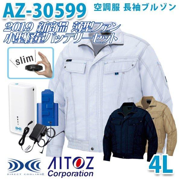 AZ-30599 AITOZ 2019新 薄型ファン 空調服フルセット4時間対応 長袖ブルゾン30530型 4L アイトス 刺繍無料キャンペーン中 SALEセール