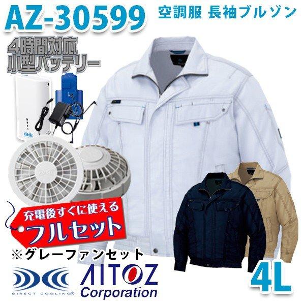 AZ-30599 AITOZ 空調服フルセット4時間対応 長袖ブルゾン30530型 4L グレーファン アイトス 刺繍無料キャンペーン中 SALEセール