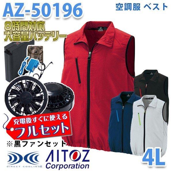 TULTEX AZ-50196 4L  空調服フルセット8時間対応 ベスト 男女兼用 ブラックファン AITOZ