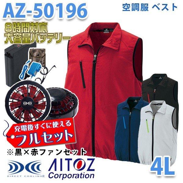 TULTEX AZ-50196 4L  空調服フルセット8時間対応 ベスト 男女兼用 黒×赤ファン AITOZ