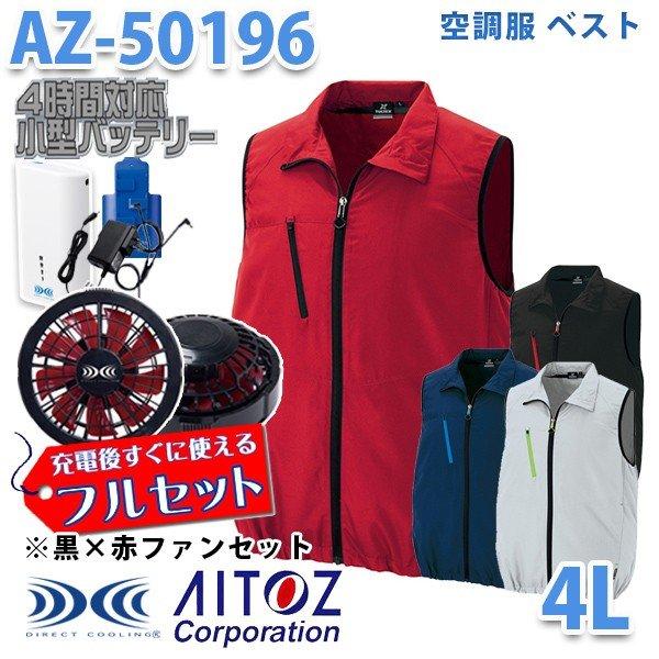 TULTEX AZ-50196 4L  空調服フルセット4時間対応 ベスト 男女兼用 黒×赤ファン AITOZ