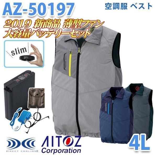 TULTEX 2019新 薄型ファン AZ-50197 4L 空調服フルセット 8時間 ベスト 男女兼用 AITOZ