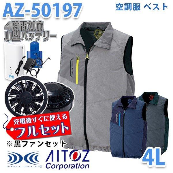 TULTEX AZ-50197 4L  空調服フルセット4時間対応 ベスト 男女兼用 ブラックファン AITOZ