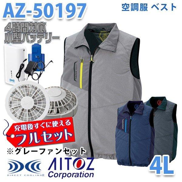TULTEX AZ-50197 4L  空調服フルセット4時間対応 ベスト 男女兼用 グレーファン AITOZ