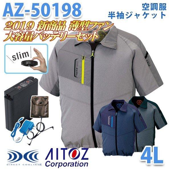TULTEX 2019新 薄型ファン AZ-50198 4L 空調服フルセット 8時間 半袖ジャケット 男女兼用 AITOZ