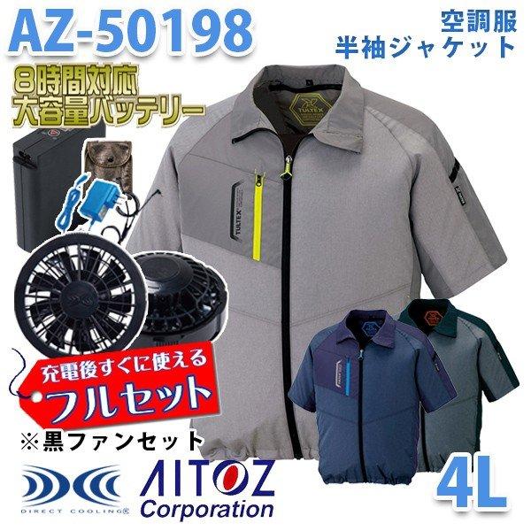 TULTEX AZ-50198 4L  空調服フルセット8時間対応 半袖ジャケット 男女兼用 ブラックファン AITOZ