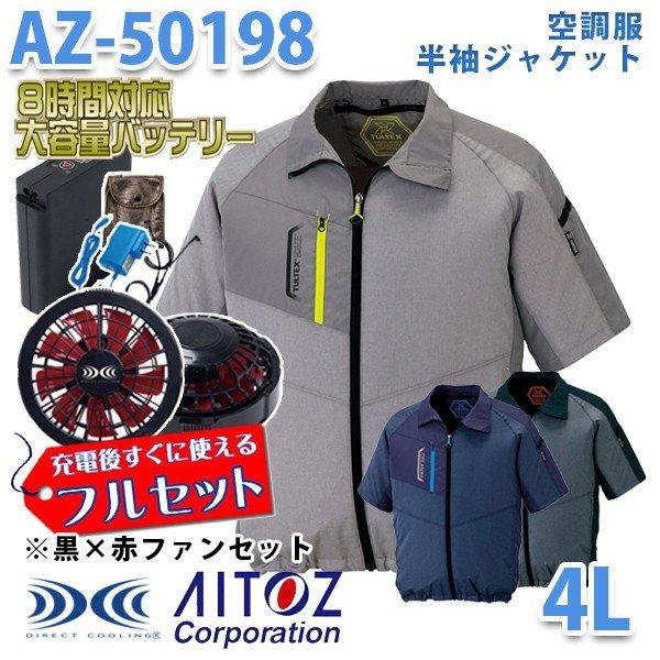 TULTEX AZ-50198 4L  空調服フルセット8時間対応 半袖ジャケット 男女兼用 黒×赤ファン AITOZ