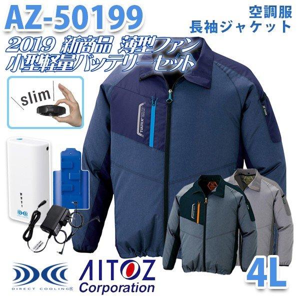 TULTEX 2019新 薄型ファン AZ-50199 4L 空調服フルセット 4時間 長袖ジャケット 男女兼用 AITOZ